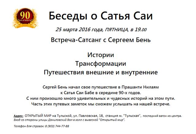 Встреча Сергей Б.png