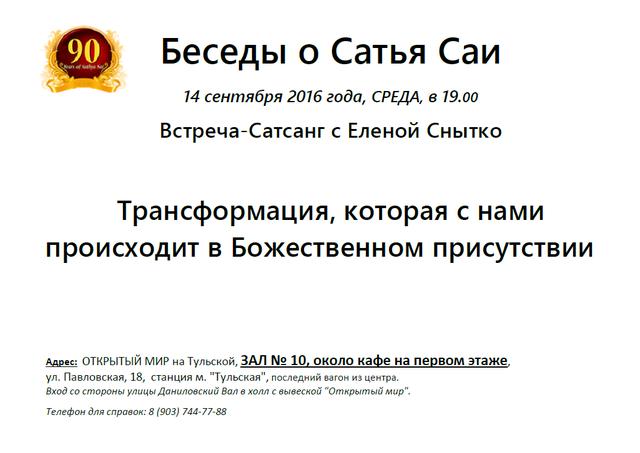Сатсанг Елена С.png