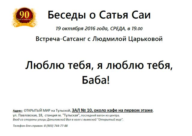 Сатсанг Людмила Ц.png