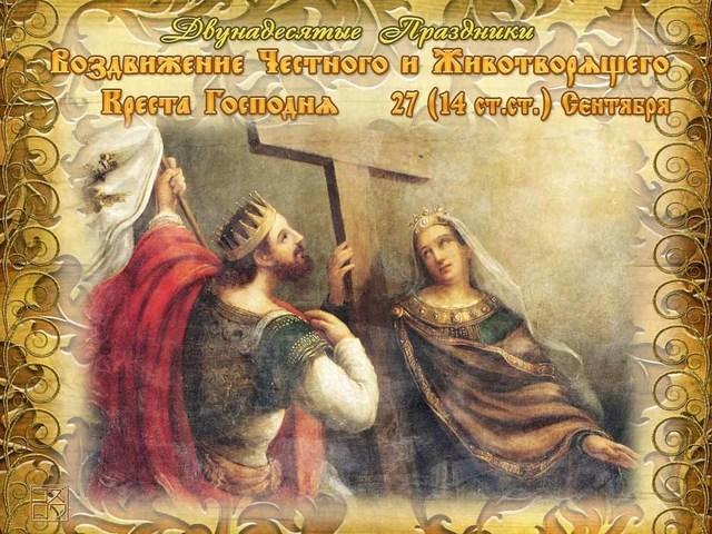 vozdvizhenie_chestnago_i_zhivotvoryashchego_kresta_gospodnya.thumb.jpg.6963c9fc98a927bd7673d48339663b31.jpg