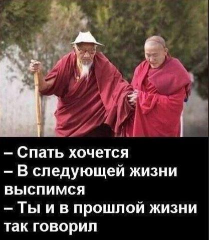 Buddiyskie_monahi_posle_meditatsii_v_Novogodnyuyu_noch.thumb.jpg.70202e4ce3556edff622bb9494910d8c.jpg