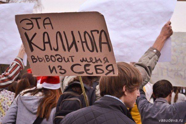 eta_kali-yuga_vyvodit_menya_iz_sebya_20131002_1881932787.jpg.e04b33f8bc9c0e4b5975a14df6363a18.jpg