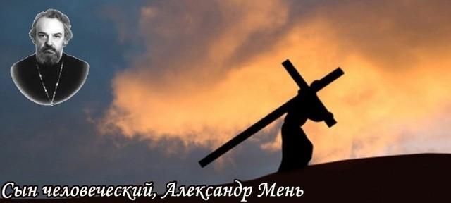 syn-chelovecheskii-aleksandr-men.thumb.jpg.6649092d6229b967af3ed5bfe419f547.jpg