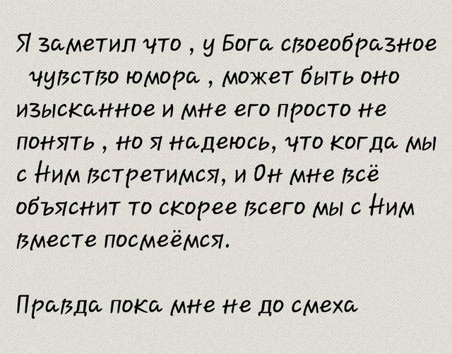 U-Boga-svoeobraznoe-chuvstvo-yumora.thumb.jpg.81657ea487b826868fde9859f76df61f.jpg