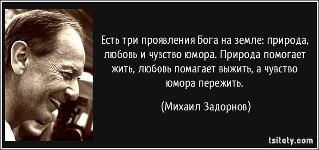 tsitaty-est-tri-proyavleniya-boga-na-zemle-priroda-mihail-zadornov-132335.thumb.jpg.b72d3618cc30884b17e6ce0c9201c8d3.jpg